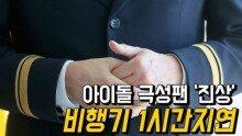 아이돌 극성팬 '진상' 때문에 비행기 1시간 지연