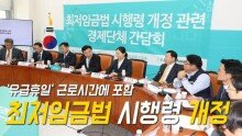 정부, 최저임금법 시행령 개정