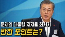 문재인 대통령 지지율 최저치…반전 포인트는?