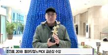 조진웅, 제3회 동아닷컴's PICK 금손상