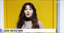 남지현, 2018 동아닷컴's PICK 모태 로코 케미 상