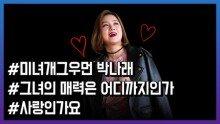 """""""사랑인가요~미녀개그우먼 박나래가 찜한 남자들"""""""