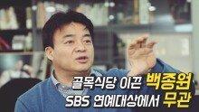 골목식당 이끈 백종원, SBS 연예대상에서 '무관'