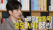 '효도 사기' 논란 90대 조부와 상속 무효 다툼 벌이는 배우 신동욱