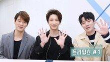 [송터뷰] 감미로운 감성 보컬 그룹 트리탑스 (트리탑스 ①편)
