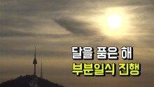 '달을 품은 해' 3년만에 부분일식 진행