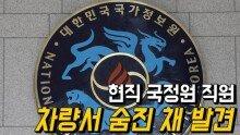 현직 국정원 직원 '유서 남기고 숨진 채 발견'