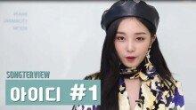 [송터뷰] 레트로 R&B 뮤지션 아이디 (아이디 ①편)