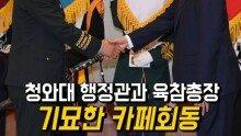 청와대 행정관과 육참총장의 기묘한 회동