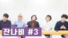 """[송터뷰] """"강렬한 임팩트를 남기는 뮤지션이 될게요"""" (잔나비 ③편)"""