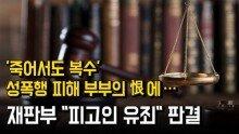 """'죽어서도 복수' 성폭행 피해 부부의 恨에… 재판부 """"피고인 유죄"""" 판결"""