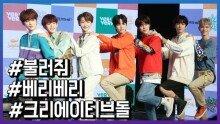 """'크리에이티브돌' 베리베리 데뷔 … """"링링링"""""""