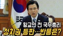 황교안 전 국무총리 한국당 입당…전당대회 구도 '흔들'