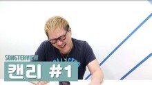 [송터뷰] 23년만에 솔로로 돌아온 캔 이종원 (캔리 ①편)