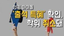 인기 아이돌 '출석 특혜' 확인 … 학위 취소