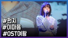 OST 여왕 펀치, 애절한 보이스