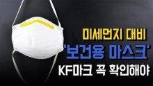 미세먼지 대비 '보건용 마스크' KF마크 꼭 확인해야