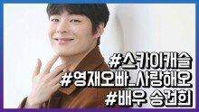 """[현장 Sketch] """"나 박영재는 당신들의 자식이 아니야"""" 스카이캐슬 배우 송건희"""