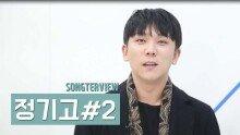 [송터뷰]'국민썸남' 정기고에게 썸 노래란? (정기고 ②편)