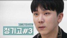 """[송터뷰]정기고 """"내 롤모델은 윤종신"""" (정기고 ③편)"""