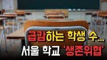 급감하는 학생 수… 서울 학교 '생존위협'