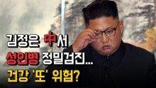 김정은 中서 성인병 정밀검진... 건강 '또' 위험?