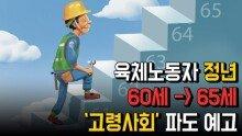 육체노동자 정년 60세 ->65세 '고령사회' 파도 예고
