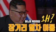 '평양~하노이' 김정은의 장거리 열차 외교, 숨은 속내는?