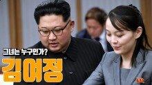'사실상 2인자' 김여정, 그녀는 누구인가?
