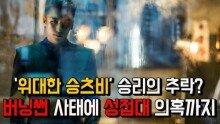 '위대한 승츠비' 승리의 추락? 버닝썬 사태에 성접대 의혹까지…