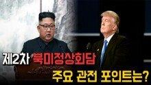 제2차 북미정상회담... 주요 관전 포인트는?