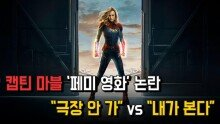 """캡틴마블 '페미 영화' 논란, """"극장 안 가"""" vs """"내가 본다"""""""