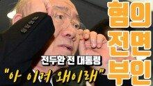 """전두환 전 대통령 """"아 이거 왜이래""""…혐의 전면부인"""