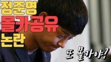 '또 몰카?' 정준영, 불법 촬영부터 성관계 영상 공유 논란