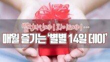 밸런타인데이, 화이트데이 … 매월 즐기는 '별별 14일 데이'