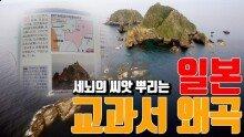 일본 초등 교과서 '독도=일본땅', 세뇌의 씨앗 뿌리는 일본