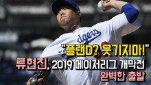 """""""플랜D? 웃기지마!"""" 류현진, 2019 메이저리그 개막전 완벽한 출발"""