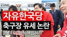 """자유한국당 축구장 유세 논란…경남 FC """"법적 책임져라"""""""