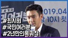 최시원, 2년만의 드라마 복귀 '국민여러분'
