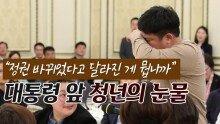 """대통령 앞 청년의 눈물 … """"정권 바뀌었다고 달라진 게 뭡니까"""""""