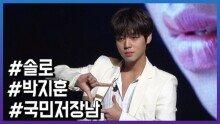 '국민저장남' 박지훈, 첫 솔로 데뷔