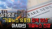 """싱가포르 """"가짜뉴스 유포땐 징역10년"""", 아시아의 '가짜뉴스 전쟁'"""