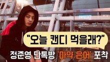 """""""오늘 캔디 먹을래?"""" 정준영 단톡방 '마약 은어' 포착"""