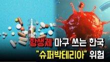 """항생제 마구 쓰는 한국… """"슈퍼박테리아"""" 위험"""