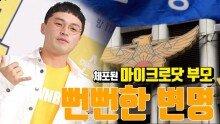 '체포' 마이크로닷 부모…변명이라고 하는 말이 '뻔뻔'