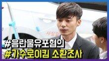 '음란물 유포 혐의' 가수 로이킴 경찰 소환조사