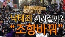 """낙태죄 사라지나?…헌재 """"낙태죄 조항 바꿔!"""""""