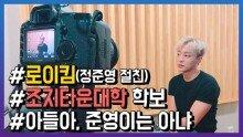 """""""아들아, 정준영과는 친하게 지내지 말거라""""..로이킴 조지타운大 학보 메인 장식"""