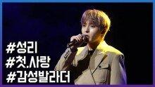 성리, 솔로 데뷔 '첫, 사랑' 공개