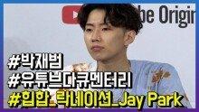 박재범, '유튜브 다큐' 승낙한 이유